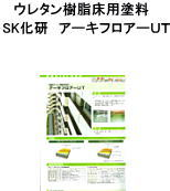 【薄膜】【溶剤型】【ウレタン樹脂】【床用塗料】【室内用】 SK化研 アーキフロアーUT    5K/セツト