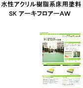 【送料無料】【床用塗料】【水性塗料】アーキフロアーAW(艶消)  20K