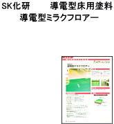 【導電型】【エポキシ樹脂】【床用塗料】【室内用】 SK化研 導電型ミラクフロアー   15K/セツト