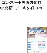 【表面強化材】【水性】【床用塗料】【室内用】 SK化研 アーキタイトエコ   18K