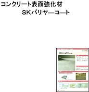 【表面強化材】【床用塗料】【室内用】 SK化研 SKバリヤコート   18K