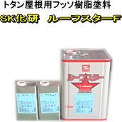 魅力の 【送料無料】【SK化研】【トタン屋根用】【フッ素樹脂】 ルーフスターF 16Kセット B色:ひできの塗料店-DIY・工具