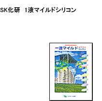 【送料無料】【シリコン樹脂】【エスケー化研】【鉄部用塗料】【外壁用塗料】 1液マイルドシリコン 白 15K