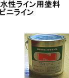 床水性ライン用塗料 水性塗料15cm幅で約52m塗装出来ます ライン用塗料 お金を節約 水性塗料 4K 日亜ペイント ビニライン 超定番 白