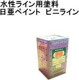【ライン用塗料】【水性塗料】日亜ペイント ビニライン  エロー 20K