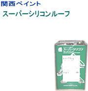 【関西ペイント】【トタン屋根用】【シリコン】 スーパーシリコンルーフ 14L C色(マルーン)