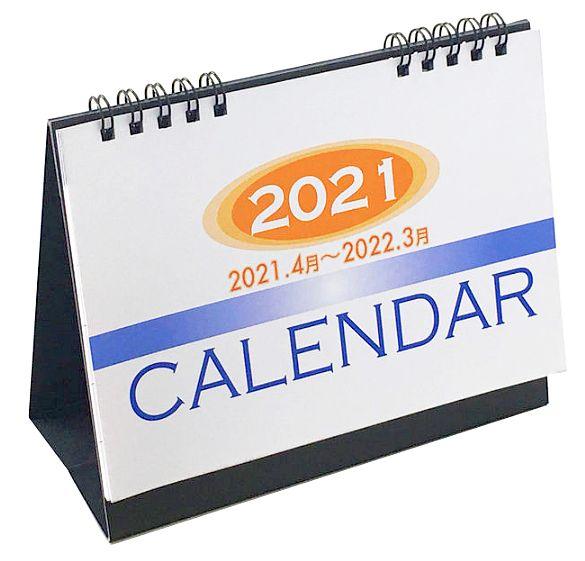 メール便送料込み 1冊から購入可能 注 10月11日の祝日移動は反映しておりません 4月始まり 早割クーポン 卓上カレンダー 2021 1冊 オンラインショッピング シンプル 六曜あり 書き込み スケジュール 送料無料 実用性抜群 オフィス 日曜始まり