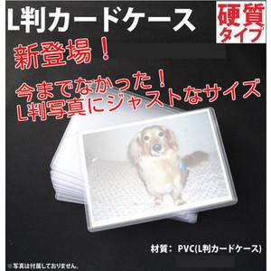 L判カードケース(ハードカードケース硬質カードケースケース)