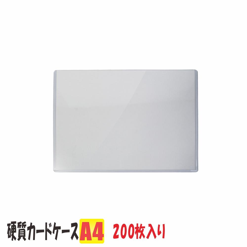 カードケース A4 硬質 200枚入り 【 硬質タイプ 】