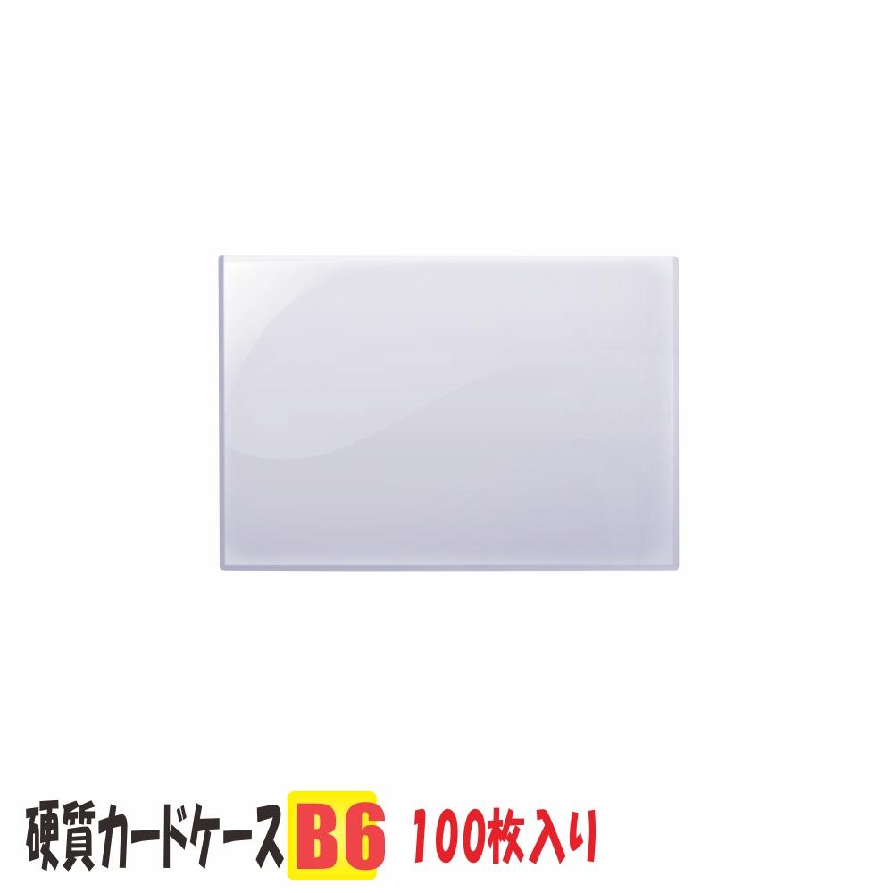 カードケース B6 硬質 100枚入 ハードカードケースが激安! 中紙を抜く手間が省けます。 カードケース B6 硬質 100枚入り (ハードカードケース 硬質カードケース B6ケース 2L )