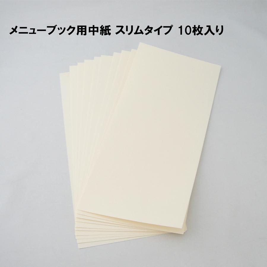 スリムタイプ・メニューブックに入れる中紙です。4パックまでメール便【200円】利用OK! スリムタイプ メニューブック 用 中紙 1パック10枚入り
