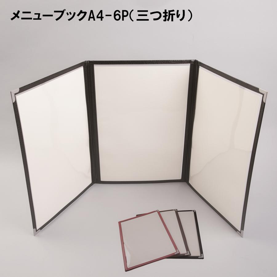 メニューブック A4 6ページ3つ折り 1冊