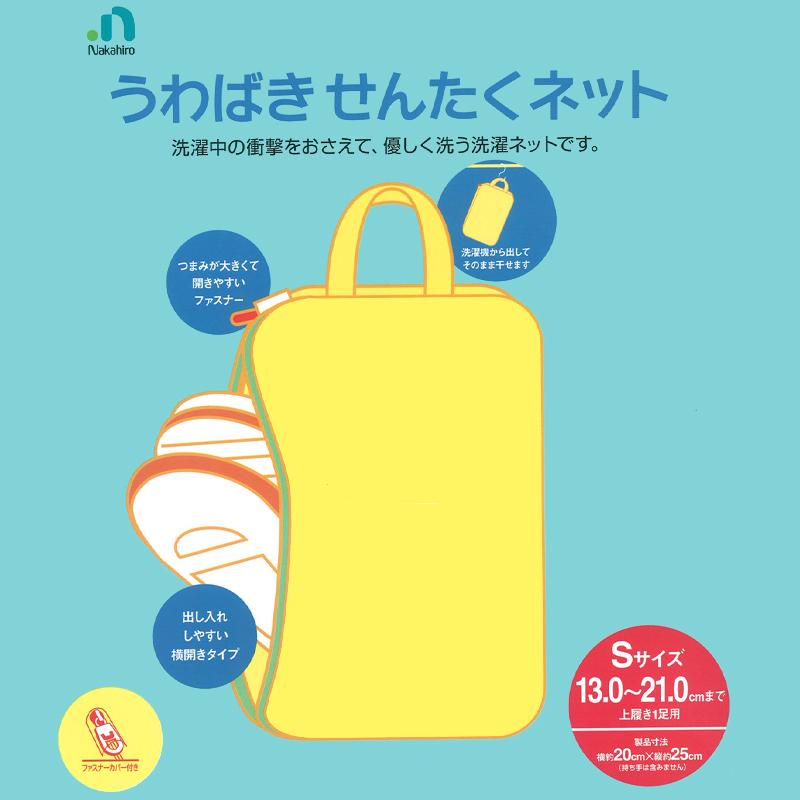 在洗衣机里洗! 鞋类等和 uwagutsu 私人洗净 S & M 网 31-HN002