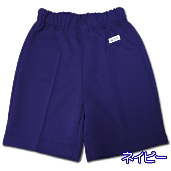结果为感恩节销售现在只有小学学生 10%男性和女性,为体操服装短裤海军蓝色海洋 120 130 140 150 日本制造的