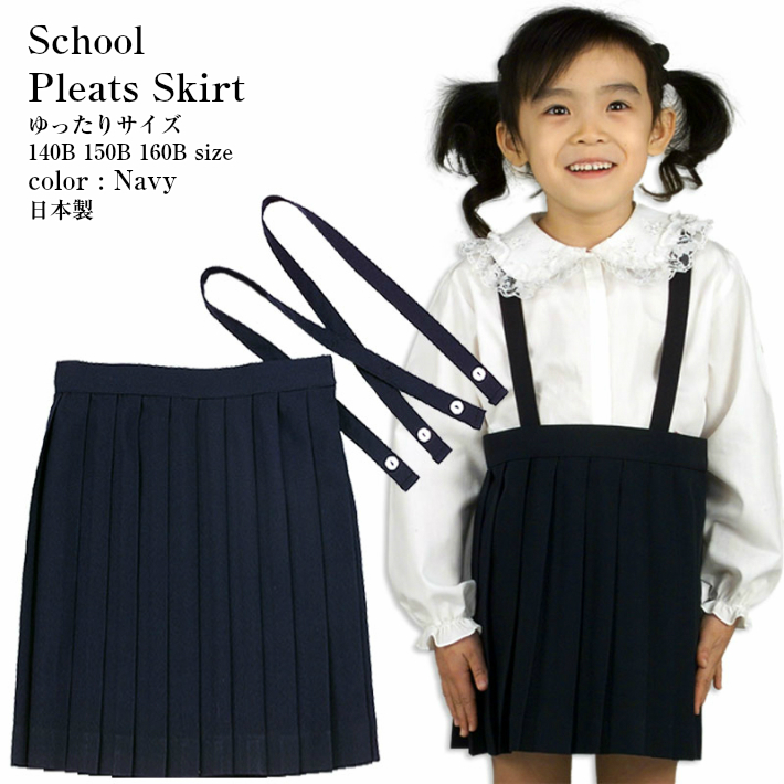 317b3ff30b0441 Navy solid pleated skirt: 140 baht 150B 160B Navy girls formal Memorial  choir concert presentation ...