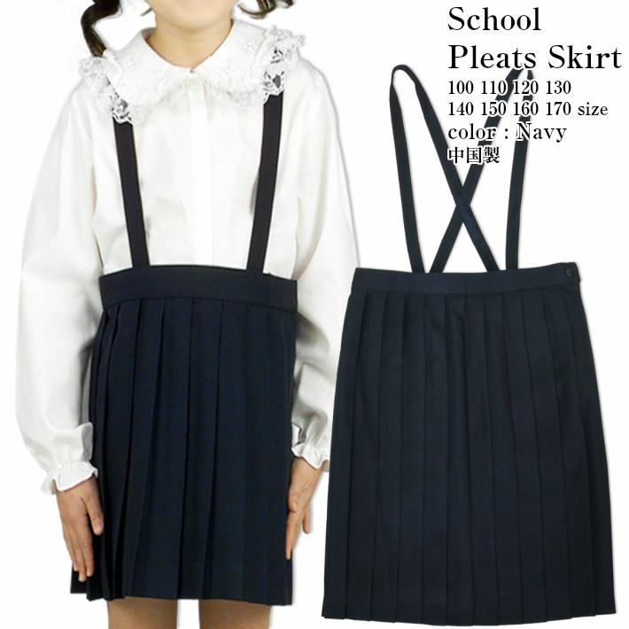 880be11ac80e1c Product made in child dark blue dark blue plain fabric car fold pleated  skirt standard body ...