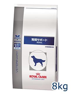 【C】【最大350円OFFクーポン】ロイヤルカナン犬用 腎臓サポート 8kg【4/19(金)10:00~4/26(金)9:59】