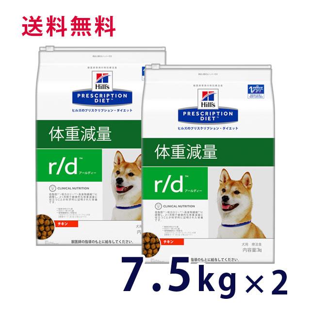 ※賞味期限:2022 01 31以降 02月現在 送料無料 C ヒルズ セール 特集 d 体重減量 買い取り 犬用 2袋セット 7.5kg チキン r