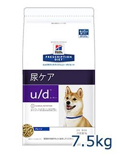 ヒルズ 犬用 【u/d】 7.5kg【あす楽_土曜日営業】
