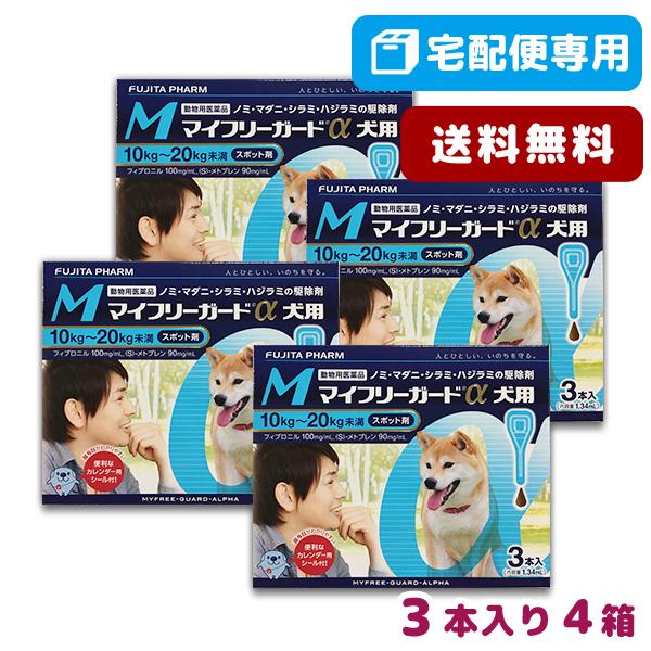 【B】【動物用医薬品】マイフリーガードα犬用 M 10-20kg用 3本入 4箱セット