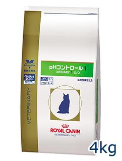 【C】【年末年始大感謝セール対象】ロイヤルカナン猫用 phコントロール1 (URINARY1 S/O) 4kg【あす楽対応】【12/13(金)20:00~1/16(木)9:59】