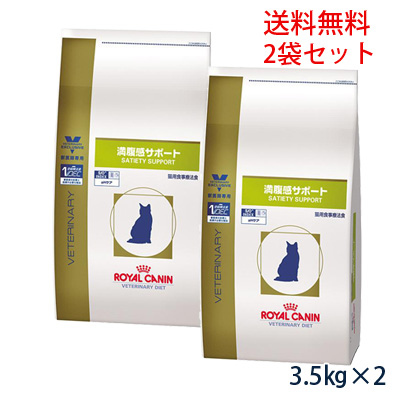 【C】【最大350円OFFクーポン】ロイヤルカナン 猫用 満腹感サポート 3.5kg 2袋セット【4/19(金)10:00~4/26(金)9:59】