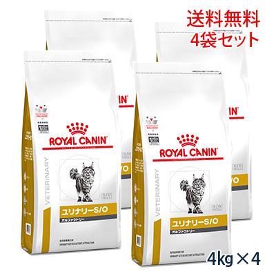 【C】ロイヤルカナン 猫用 ユリナリーS/O オルファクトリー ドライ 4kg(4袋セット)(旧pHコントロール2 フィッシュテイスト)