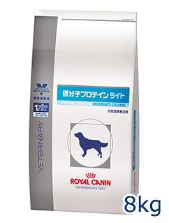 ロイヤルカナン犬用 低分子プロテイン ライト 8kg【あす楽_土曜日営業】