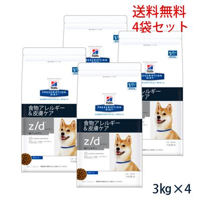 【C】【最大350円OFFクーポン】ヒルズ犬用 【z/d】低アレルゲン 3kg(4袋セット)【4/19(金)10:00~4/26(金)9:59】