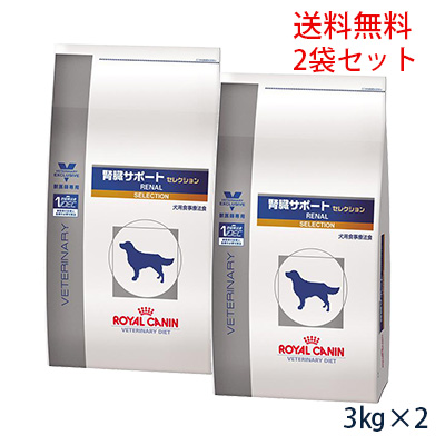 【C】【5のつく日限定!エントリー不要P5倍】ロイヤルカナン 犬用 腎臓サポート セレクション 3kg(2袋セット)【2/25(月)20:00~23:59】
