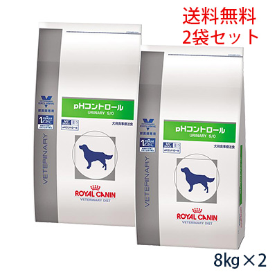 【C】【最大350円OFFクーポン】ロイヤルカナン 犬用 pHコントロ-ル 8kg 2袋セット【4/19(金)10:00~4/26(金)9:59】