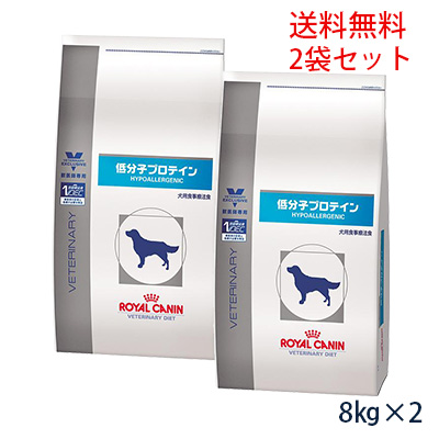 【C】【最大350円OFFクーポン】ロイヤルカナン 犬用 低分子プロテイン 8kg 2袋セット【4/19(金)10:00~4/26(金)9:59】