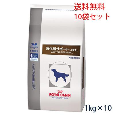 【C】【最大5,000円OFFクーポン】ロイヤルカナン犬用 消化器サポート(高栄養) 1kg(10袋セット)【11/30(金)10:00~12/3(月)9:59】