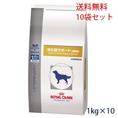 【C】【5のつく日限定!エントリー不要P5倍】ロイヤルカナン犬用 消化器サポート(低脂肪) 1kg(10袋セット)【2/25(月)20:00~23:59】
