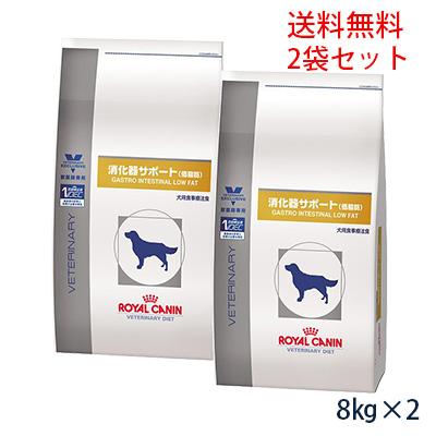 【C】【最大350円OFFクーポン】ロイヤルカナン 犬用 消化器サポート (低脂肪) 8kg 2袋セット【4/19(金)10:00~4/26(金)9:59】