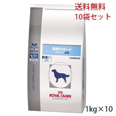 【C】【5のつく日限定!エントリー不要P5倍】ロイヤルカナン犬用 関節サポート 1kg(10袋セット)【2/25(月)20:00~23:59】