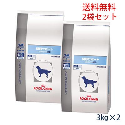 【C】【5のつく日限定!エントリー不要P5倍】ロイヤルカナン犬用 関節サポート 3kg(2袋セット)【2/25(月)20:00~23:59】