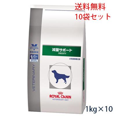 【C】【最大5,000円OFFクーポン】ロイヤルカナン犬用 減量サポート 1kg(10袋セット)【11/30(金)10:00~12/3(月)9:59】
