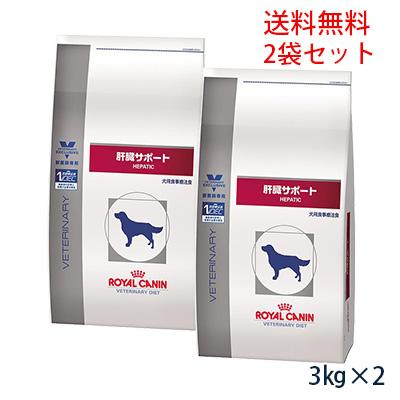 【C】【5のつく日限定!エントリー不要P5倍】ロイヤルカナン犬用 肝臓サポート 3kg(2袋セット)【2/25(月)20:00~23:59】
