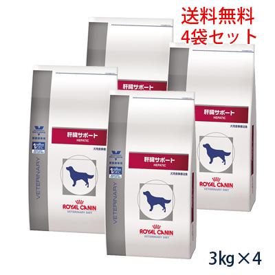 【C】【5のつく日限定!エントリー不要P5倍】ロイヤルカナン犬用 肝臓サポート 3kg(4袋セット)【2/25(月)20:00~23:59】