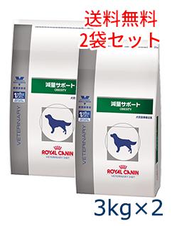 【C】【5のつく日限定!エントリー不要P5倍】ロイヤルカナン犬用  減量サポート 3kg(2袋セット)【2/25(月)20:00~23:59】