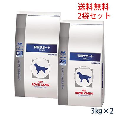 【C】【5のつく日限定!エントリー不要P5倍】ロイヤルカナン犬用 腎臓サポート 3kg(2袋セット)【2/25(月)20:00~23:59】