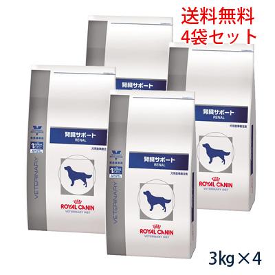 【C】【最大350円OFFクーポン】ロイヤルカナン犬用 腎臓サポート 3kg(4袋セット)【4/19(金)10:00~4/26(金)9:59】