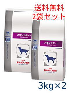 【C】【5のつく日限定!エントリー不要P5倍】ロイヤルカナン犬用 スキンサポート 3kg(2袋セット)【2/25(月)20:00~23:59】