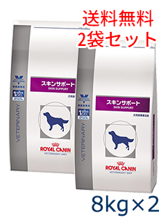 【C】【200円OFFクーポン&エントリーでP3倍】ロイヤルカナン犬用 スキンサポート 8kg(2袋セット)【4/9(火)20:00~4/16(火)1:59】