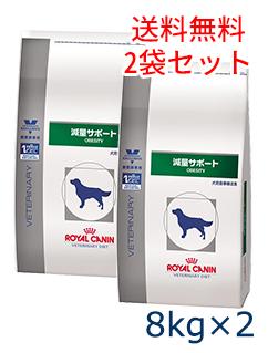 【C】【5のつく日限定!エントリー不要P5倍】ロイヤルカナン犬用 減量サポート 8kg(2袋セット)【2/25(月)20:00~23:59】