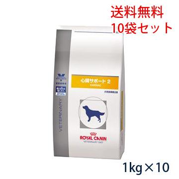 【C】ロイヤルカナン犬用 心臓サポート2 1kg(10袋セット)