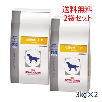 【C】【最大350円OFFクーポン】ロイヤルカナン犬用 心臓サポート2 3kg(2袋セット)【4/19(金)10:00~4/26(金)9:59】