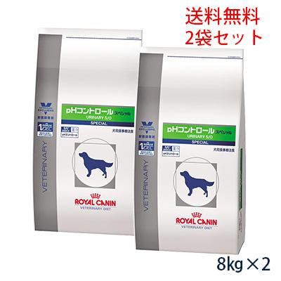 ロイヤルカナン犬用 pHコントロールスペシャル 8kg(2袋セット)【あす楽_土曜日営業】