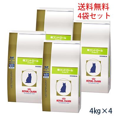 【C】【5のつく日限定!エントリー不要P5倍】ロイヤルカナン猫用 糖コントロール 4kg(4袋セット)【2/25(月)20:00~23:59】